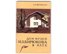 Бирюкова А. И. Дом-музей Н. З. Бирюкова в Ялте
