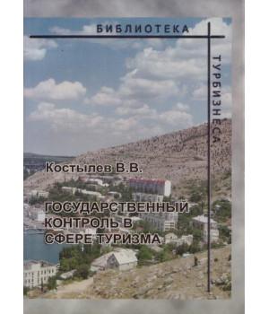Костылев В. В. Государственный контроль в сфере туризма