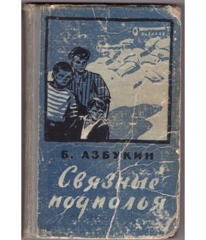 Азбукин Б. П. Связные подполья