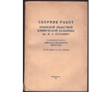 Сборник работ Крымской областной клинической больницы им. Н. А. Семашко