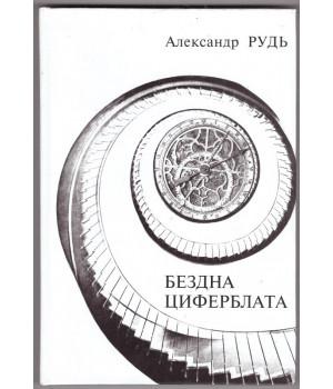 Рудь А. В. Бездна циферблата