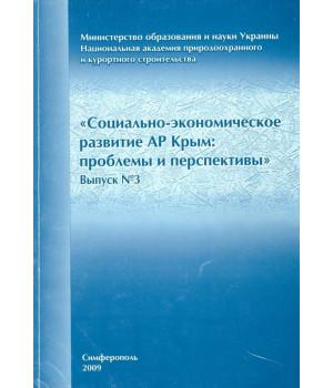 Социально-экономическое развитие АР Крым: проблемы и перспективы