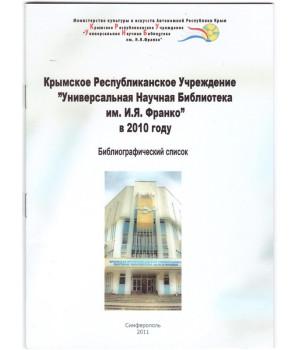 """""""Универсальная научная библиотека им. И. Я. Франко"""" в 2010 году"""