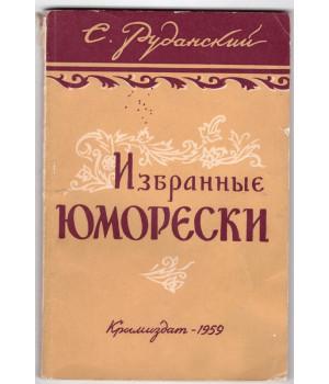 Руданский С. В. Избранные юморески