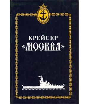 """Романов Б. Противолодочный крейсер """"Москва"""""""