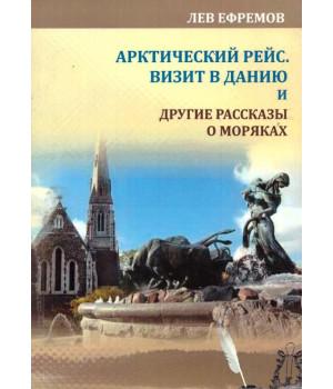 Ефремов Л. А. Арктический рейс