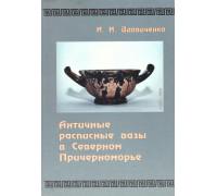 Вдовиченко И. И. Античные расписные вазы в Северном Причерноморье