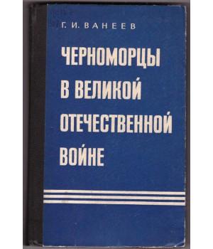 Ванеев Г. И. Черноморцы в Великой Отечественной войне