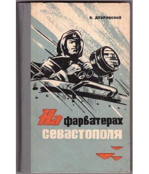 Дубровский В. Г. На фарватерах Севастополя