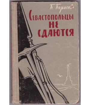Борисов Б. А. Севастопольцы не сдаются