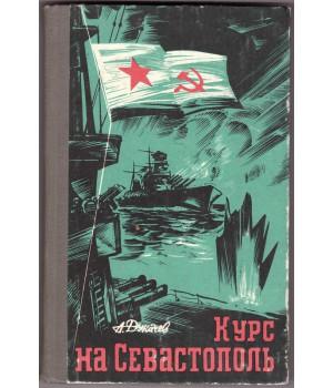 Дукачев А. С. Курс на Севастополь. 1983
