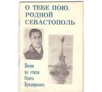 О тебе пою, родной Севастополь