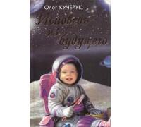 Кучерук О. В. Исповедь из будущего