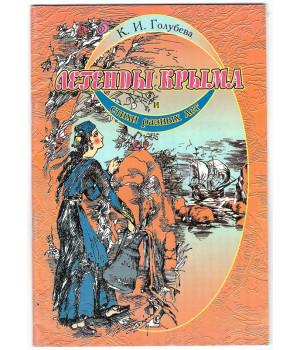 Голубева К. И. Легенды Крыма и стихи разных лет