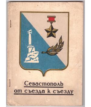 Севастополь от съезда к съезду
