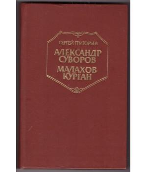 Григорьев С. Т. Александр Суворов. Малахов курган