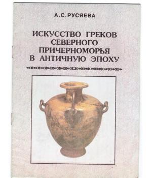 Русяева А. С. Искусство греков Северного Причерноморья