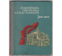 Шебек Н. В. Панорама обороны Севастополя 1854 - 1855 гг