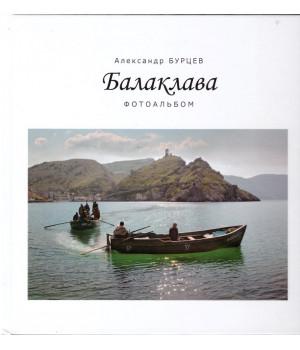 Бурцев А. Н. Балаклава. Фотоальбом