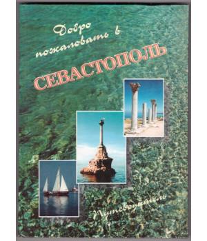Добрый А. Добро пожаловать в Севастополь