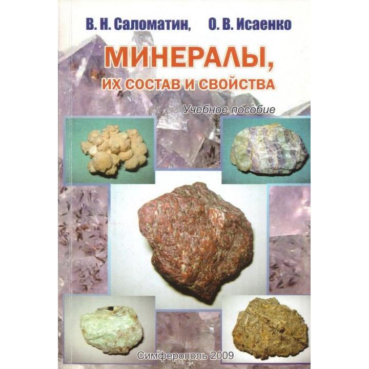 Минералы, их состав и свойства Саломатин В. Н., Исаенко О. В.