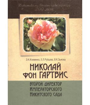 Николай фон Гартвис - второй директор Императорского Никитского сада