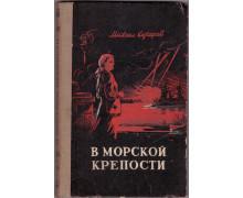 Кучеров М. В морской крепости