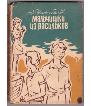 Домбровский А. И. Мальчишки из Васильков