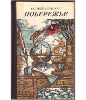 Митрохин В. В. Побережье
