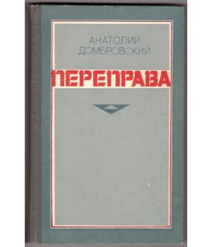 Домбровский А. И. Переправа