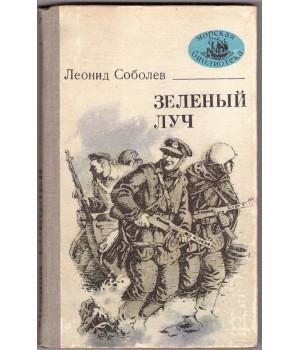 Соболев Л. С. Зеленый луч