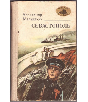 Малышкин А. Ф. Севастополь