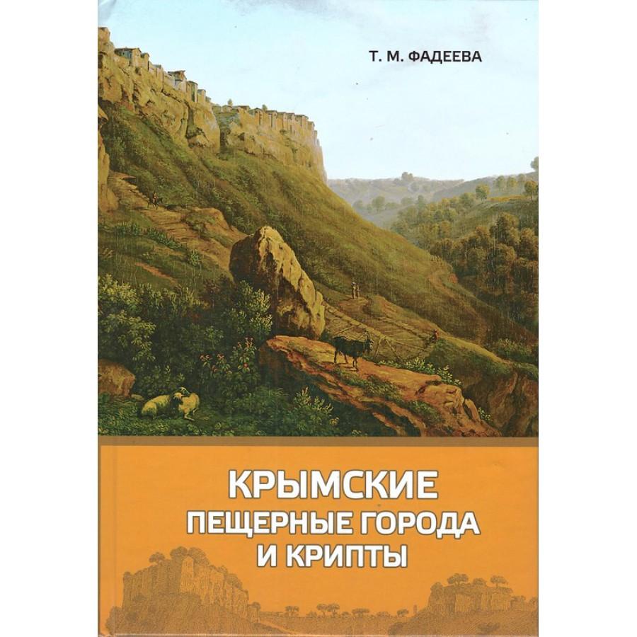 Фадеева Т. М. Крымские пещерные города и крипты