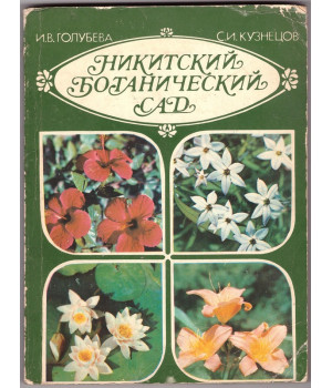 Голубева И. В., Кузнецов С. И. Никитский ботанический сад