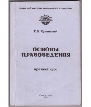 Кузьмицкий Г. В. Основы правоведения