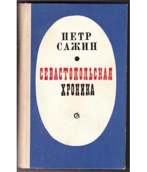 Сажин П. А. Севастопольская хроника