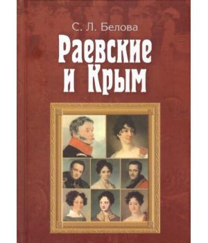 Белова С. Л.Раевские и Крым