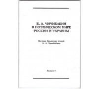 Б. А. Чичибабин в поэтическом мире России и Украины