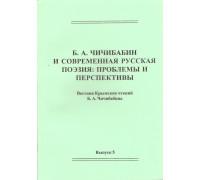Б. А. Чичибабин и современная русская поэзия: проблемы и перспективы