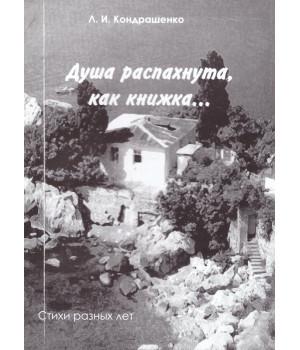 Кондрашенко Л. И. Душа распахнута, как книжка...