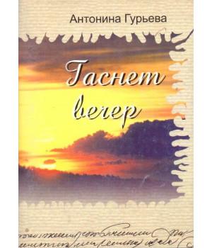 Гурьева А. Т. Гаснет вечер