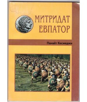 Кесменджи П. А. Митридат Евпатор