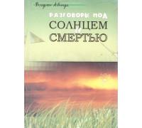 Гончаров В. П. (Авинда) Разговоры под солнцем и смертью