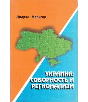 Мальгин А. В. Украина: соборность и регионализм