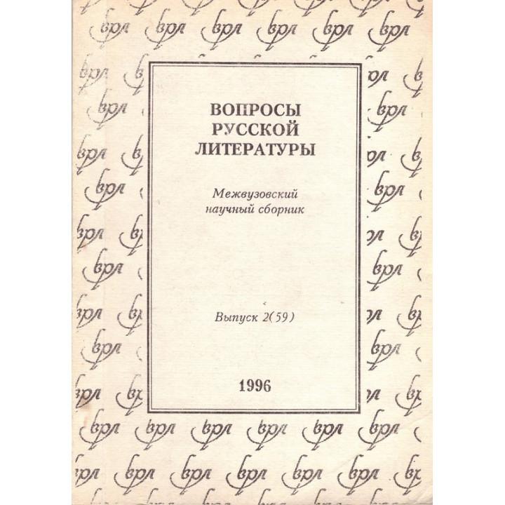 Вопросы русской литературы. Выпуск 2 (59)