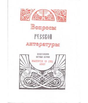 Вопросы русской литературы. Выпуск 13 (70)