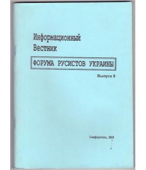 Информационный Вестник Форума русистов Украины. Выпуск 9