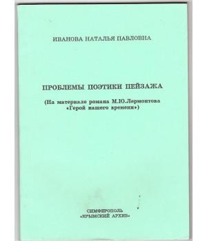 Иванова Н. Б. Проблемы поэтики пейзажа