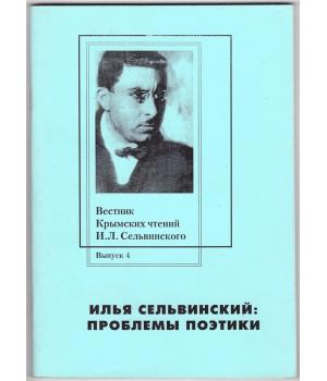 Илья Сельвинский: проблемы поэтики