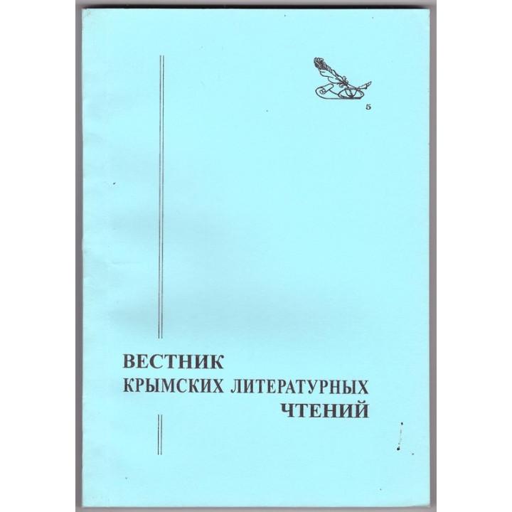 Вестник Крымских литературных чтений. Выпуск 5